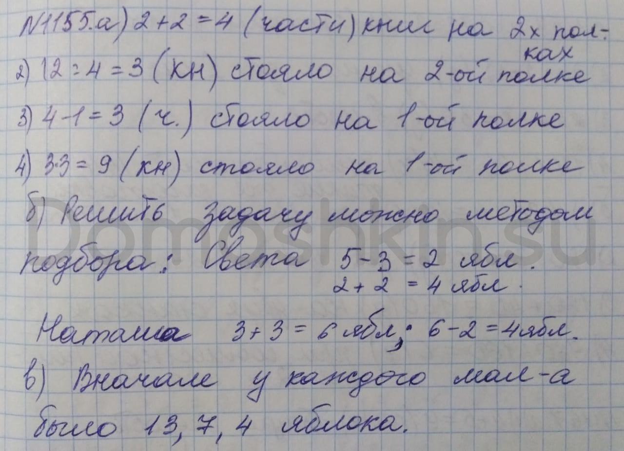 Математика 5 класс учебник Никольский номер 1155 решение