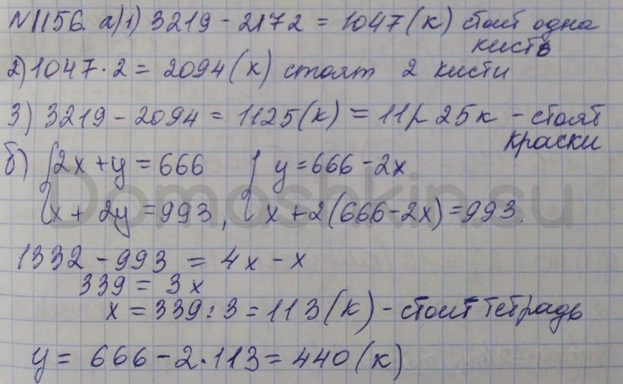 Математика 5 класс учебник Никольский номер 1156 решение