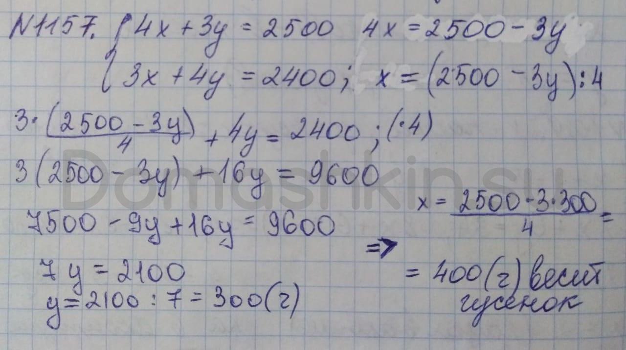Математика 5 класс учебник Никольский номер 1157 решение