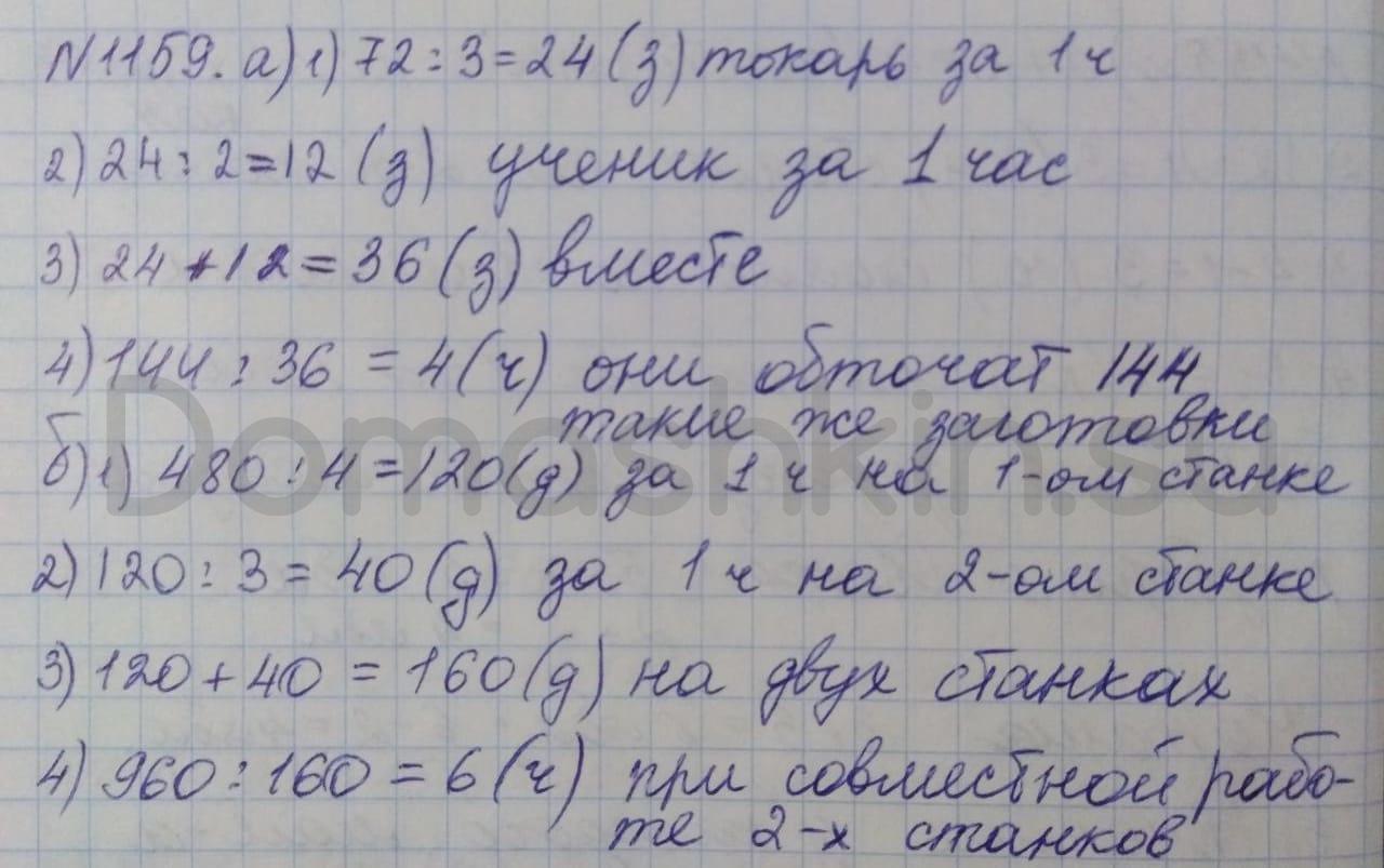 Математика 5 класс учебник Никольский номер 1159 решение