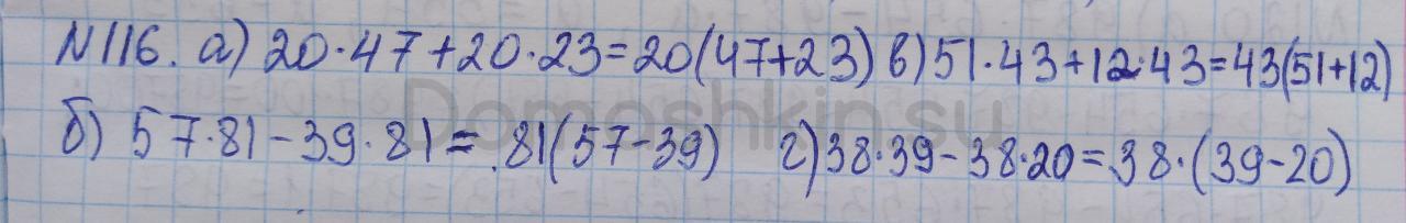 Математика 5 класс учебник Никольский номер 116 решение