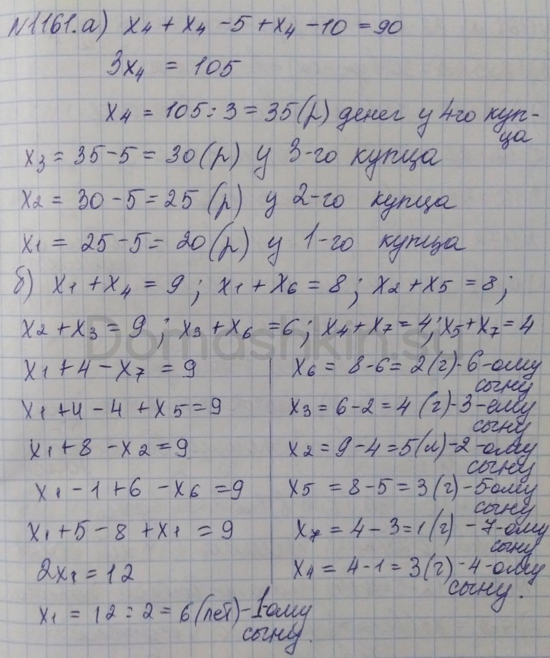 Математика 5 класс учебник Никольский номер 1161 решение