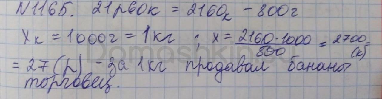 Математика 5 класс учебник Никольский номер 1165 решение