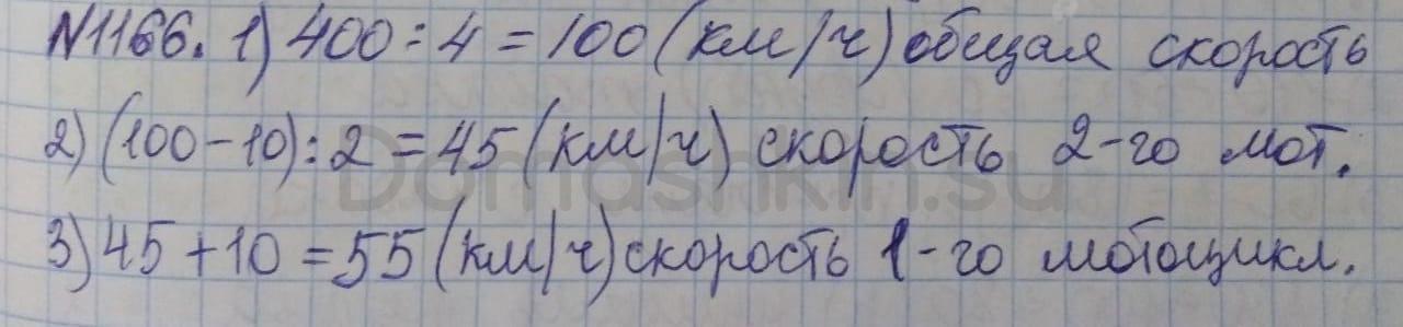 Математика 5 класс учебник Никольский номер 1166 решение