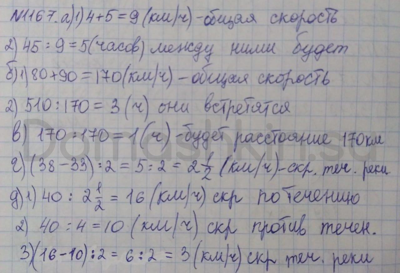 Математика 5 класс учебник Никольский номер 1167 решение