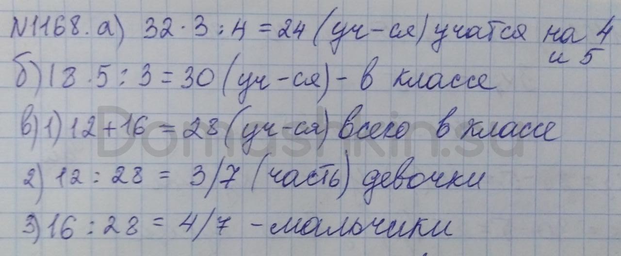 Математика 5 класс учебник Никольский номер 1168 решение