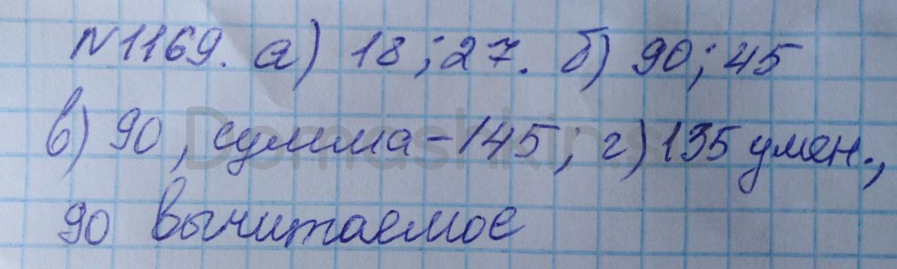 Математика 5 класс учебник Никольский номер 1169 решение