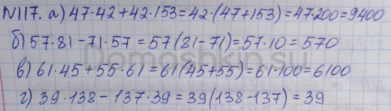 Математика 5 класс учебник Никольский номер 117 решение