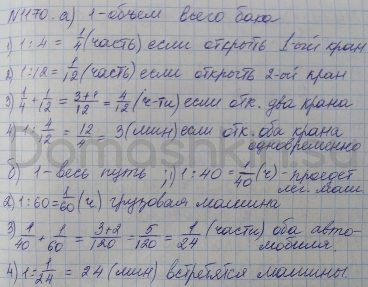 Математика 5 класс учебник Никольский номер 1170 решение