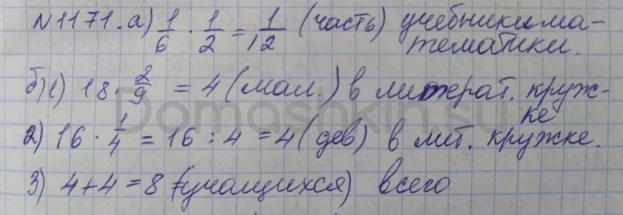 Математика 5 класс учебник Никольский номер 1171 решение