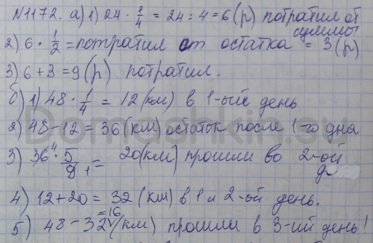 Математика 5 класс учебник Никольский номер 1172 решение