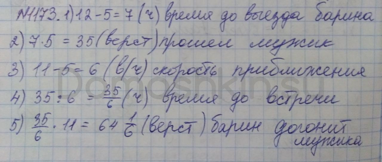 Математика 5 класс учебник Никольский номер 1173 решение