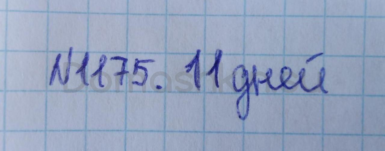 Математика 5 класс учебник Никольский номер 1175 решение