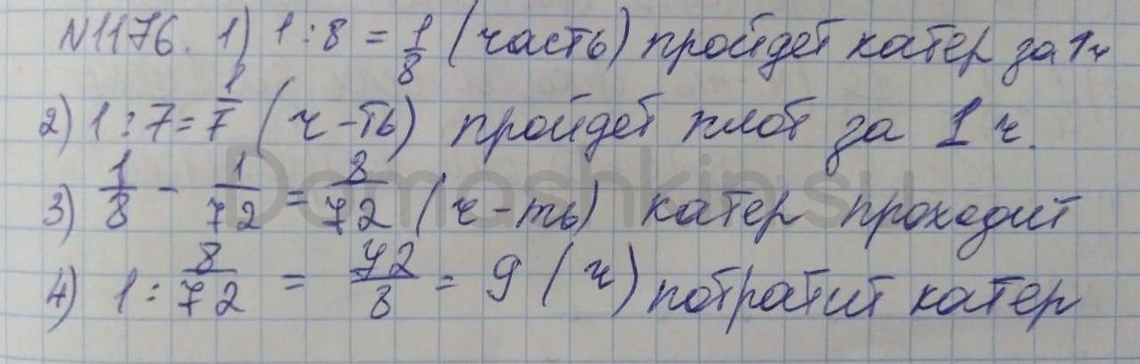 Математика 5 класс учебник Никольский номер 1176 решение