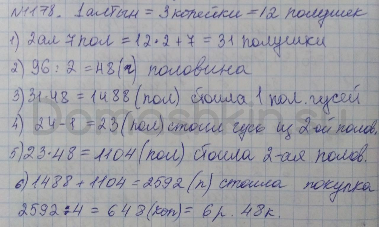 Математика 5 класс учебник Никольский номер 1178 решение
