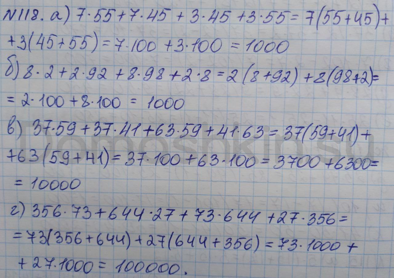 Математика 5 класс учебник Никольский номер 118 решение