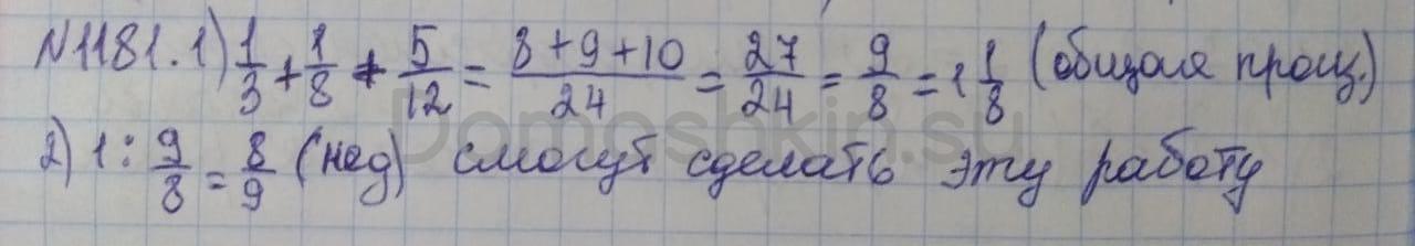 Математика 5 класс учебник Никольский номер 1181 решение