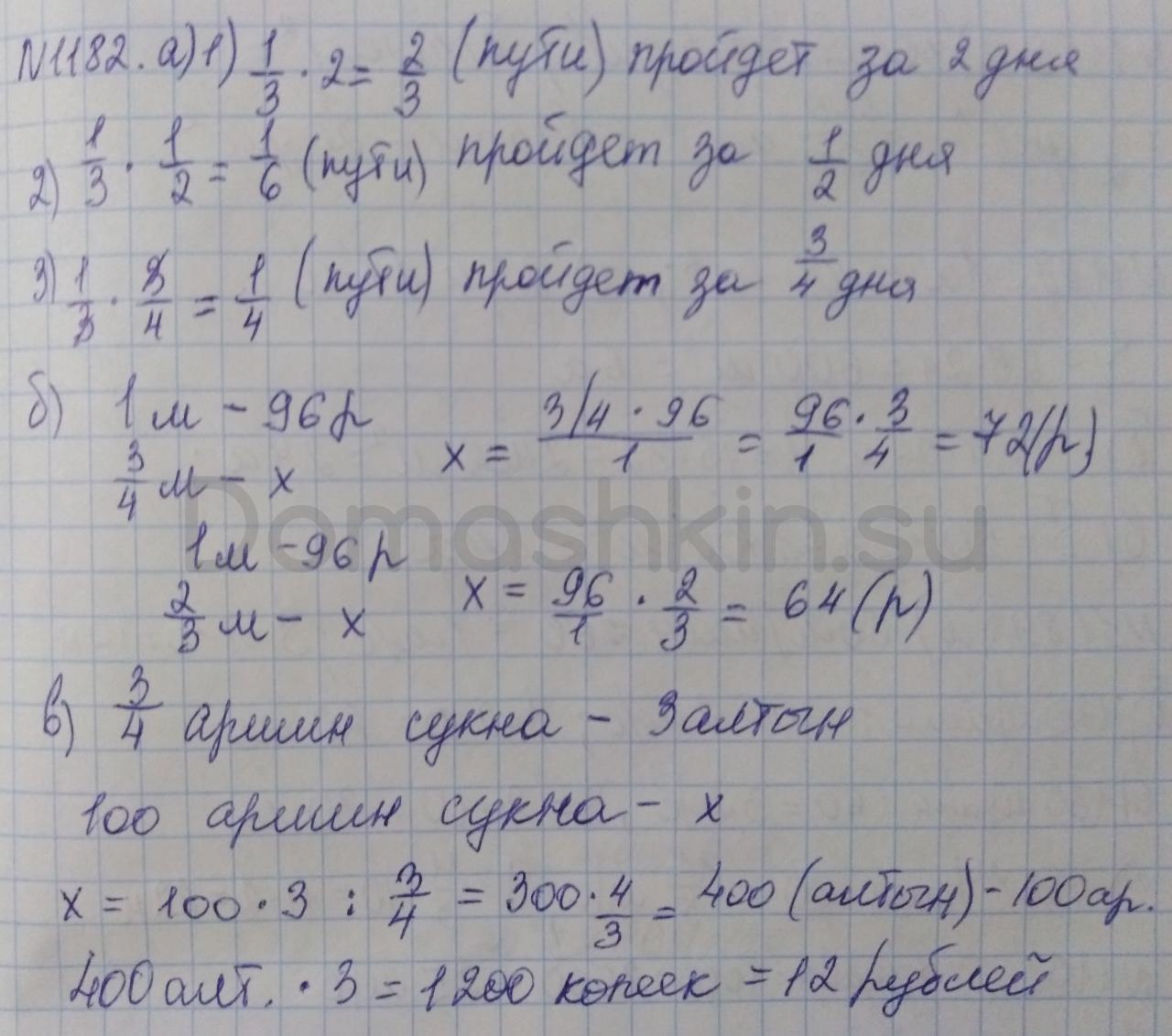 Математика 5 класс учебник Никольский номер 1182 решение