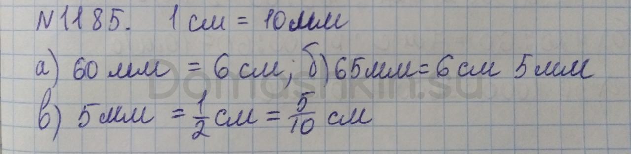 Математика 5 класс учебник Никольский номер 1185 решение