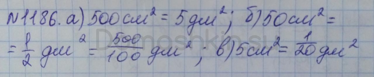 Математика 5 класс учебник Никольский номер 1186 решение