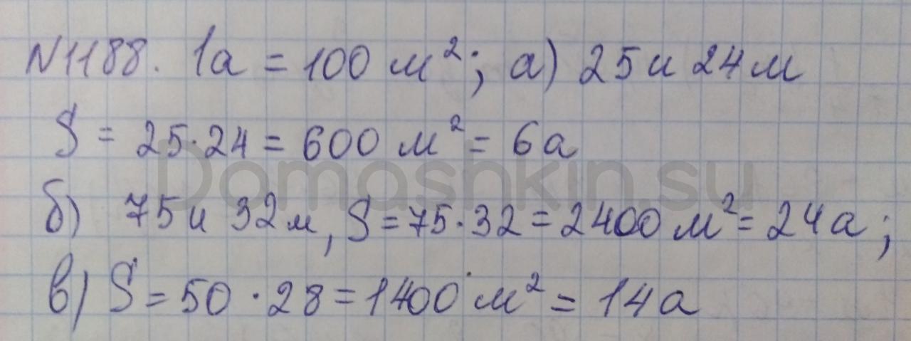 Математика 5 класс учебник Никольский номер 1188 решение