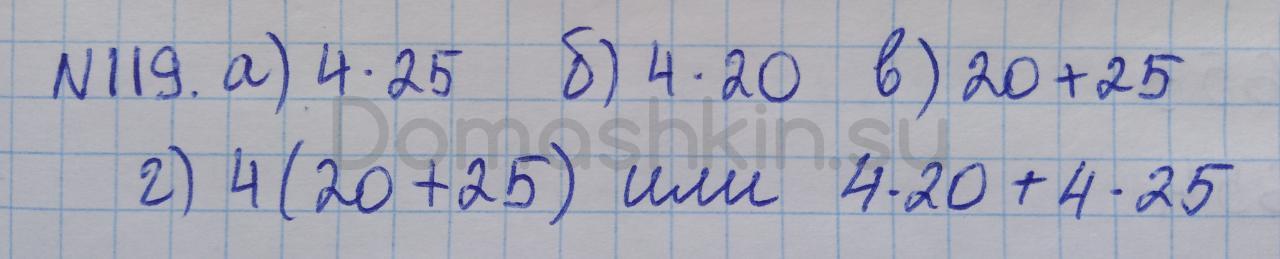 Математика 5 класс учебник Никольский номер 119 решение