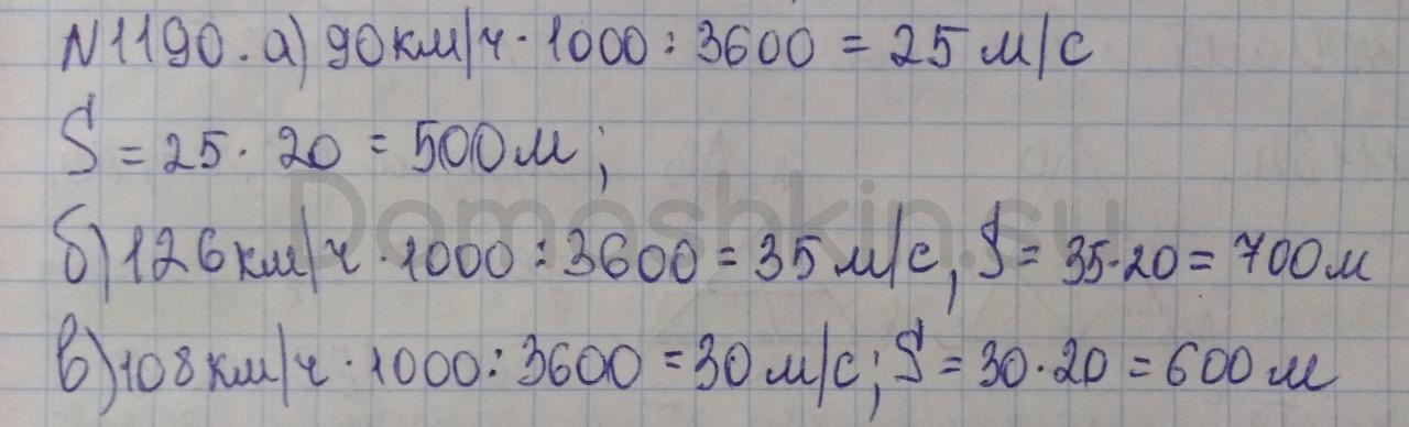 Математика 5 класс учебник Никольский номер 1190 решение
