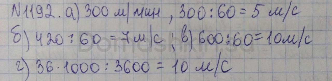 Математика 5 класс учебник Никольский номер 1192 решение