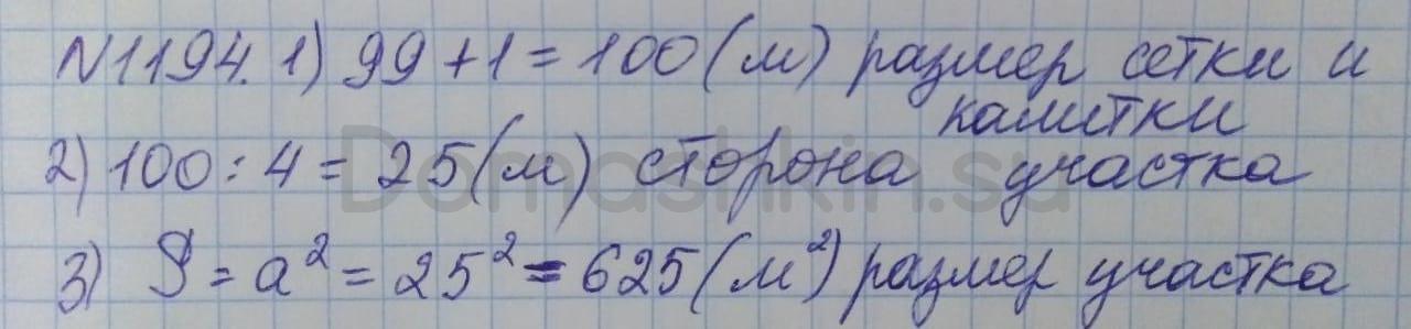 Математика 5 класс учебник Никольский номер 1194 решение