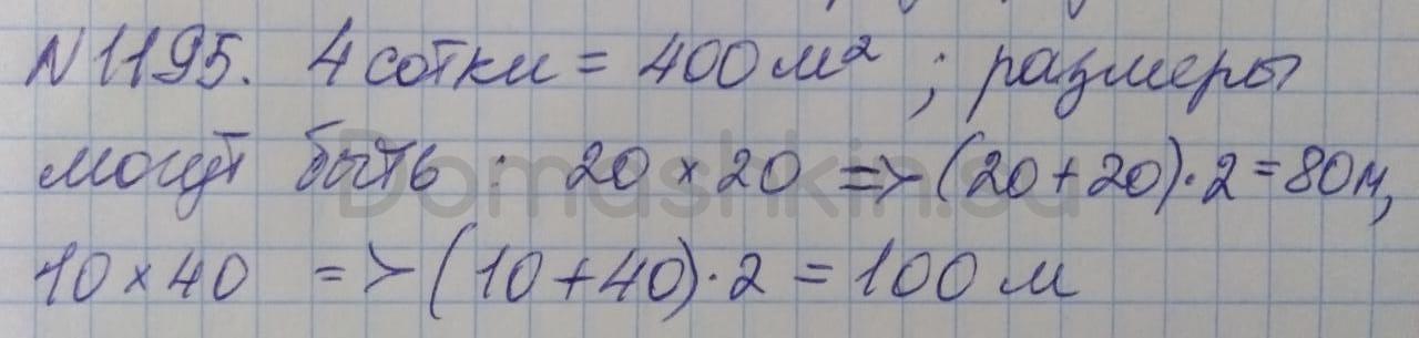 Математика 5 класс учебник Никольский номер 1195 решение