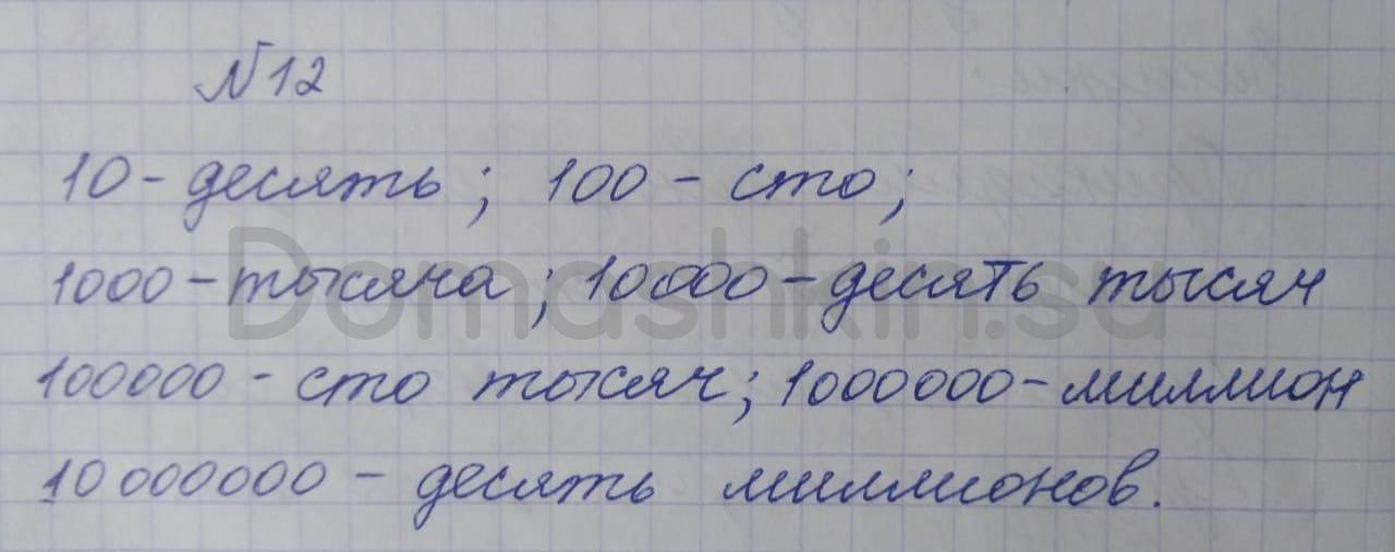 Математика 5 класс учебник Никольский номер 12 решение