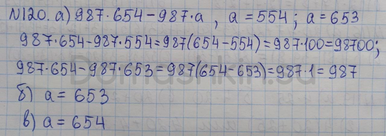 Математика 5 класс учебник Никольский номер 120 решение