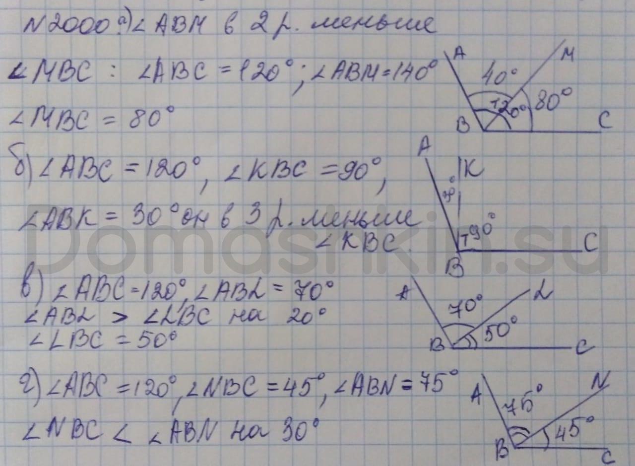 Математика 5 класс учебник Никольский номер 1200 решение