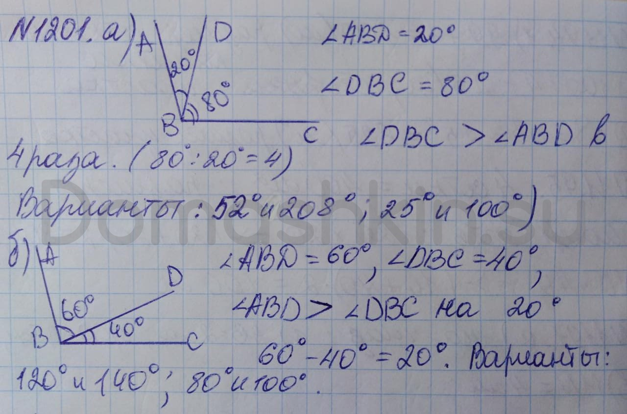 Математика 5 класс учебник Никольский номер 1201 решение