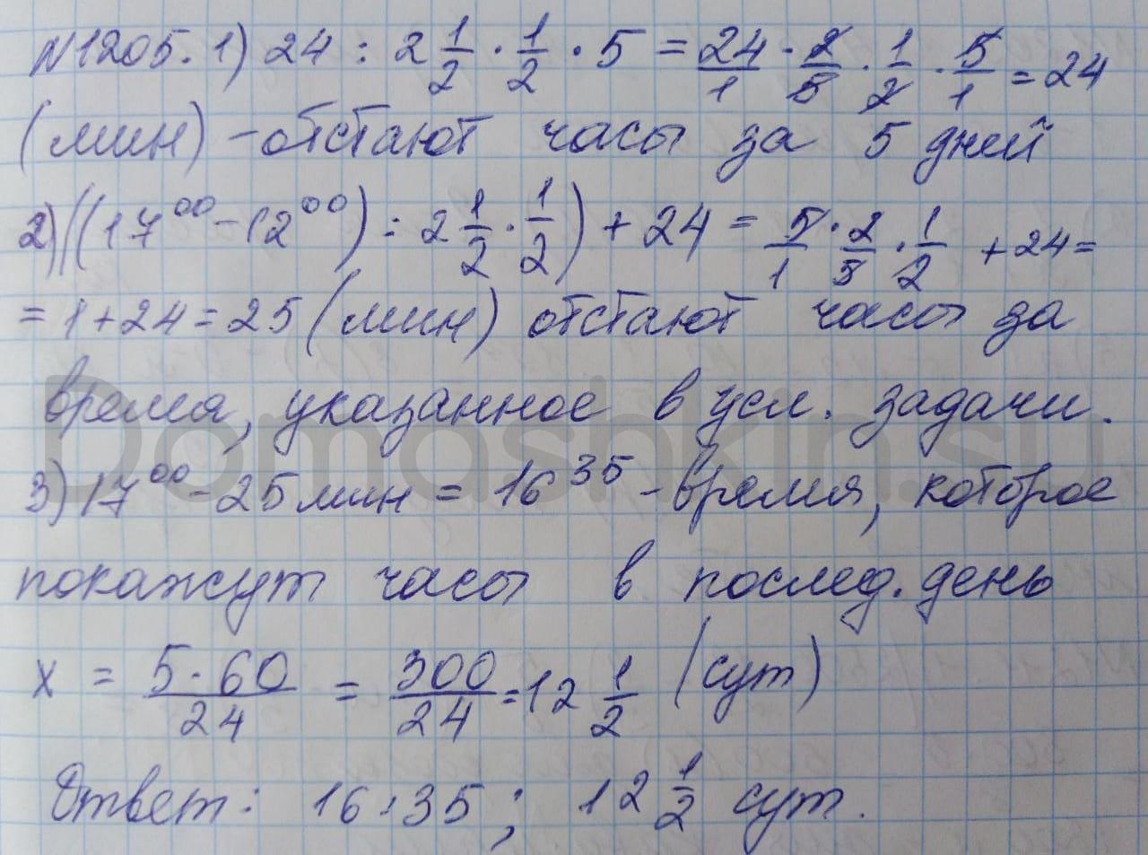 Математика 5 класс учебник Никольский номер 1205 решение