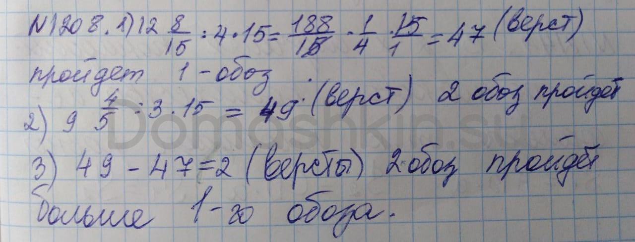 Математика 5 класс учебник Никольский номер 1208 решение