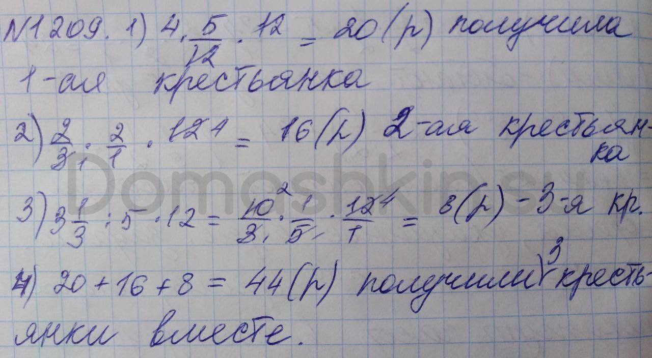 Математика 5 класс учебник Никольский номер 1209 решение