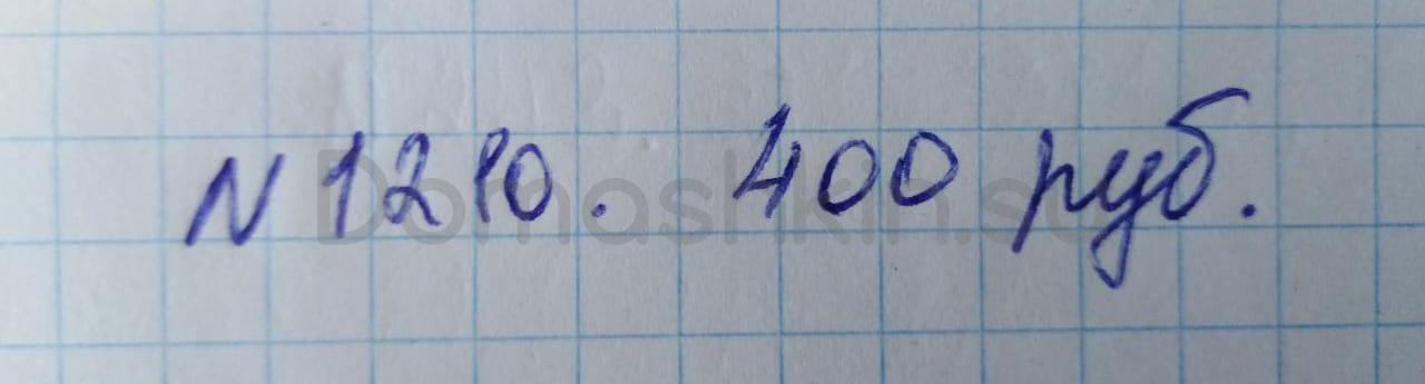 Математика 5 класс учебник Никольский номер 1210 решение
