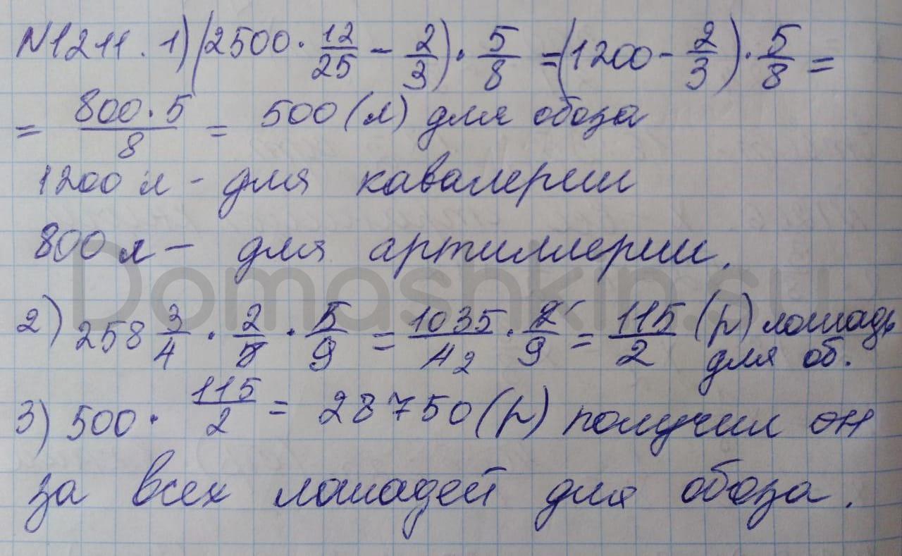 Математика 5 класс учебник Никольский номер 1211 решение
