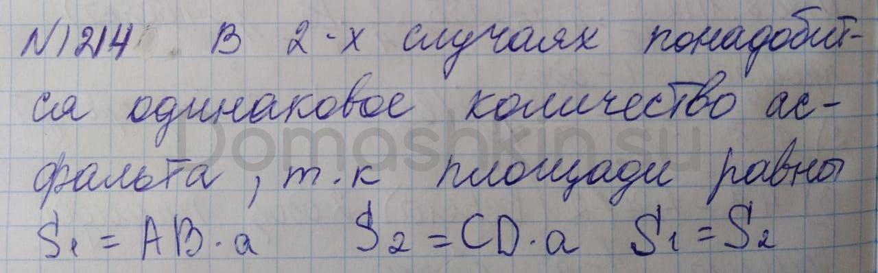 Математика 5 класс учебник Никольский номер 1214 решение