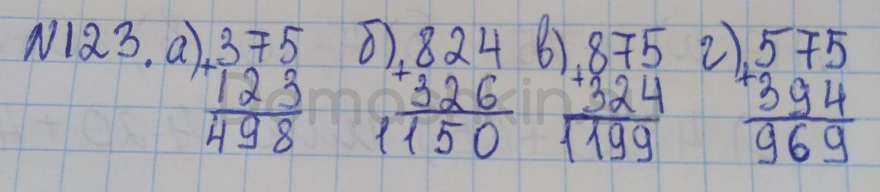 Математика 5 класс учебник Никольский номер 123 решение