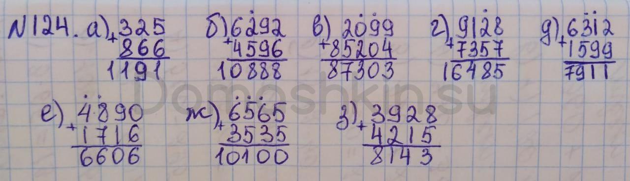 Математика 5 класс учебник Никольский номер 124 решение