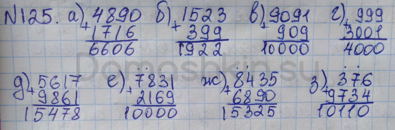 Математика 5 класс учебник Никольский номер 125 решение