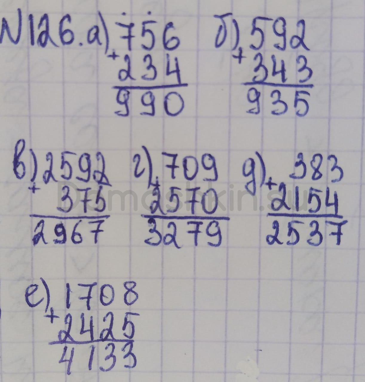 Математика 5 класс учебник Никольский номер 126 решение