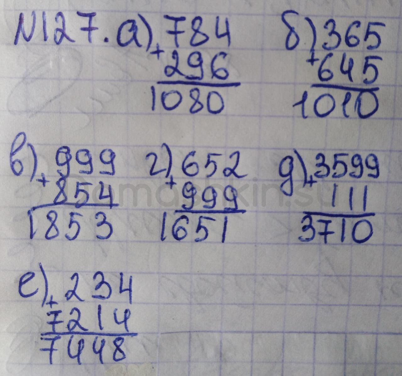 Математика 5 класс учебник Никольский номер 127 решение