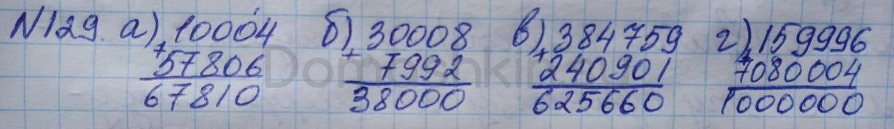 Математика 5 класс учебник Никольский номер 129 решение