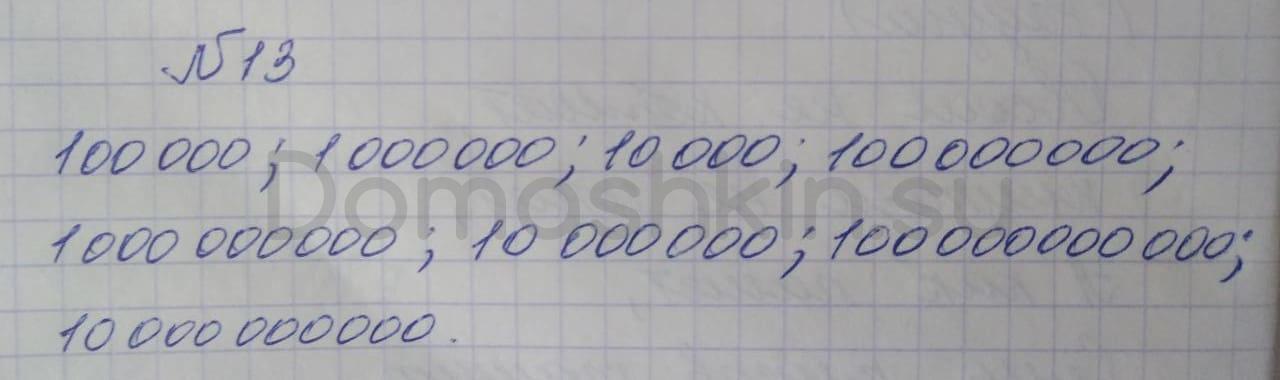 Математика 5 класс учебник Никольский номер 13 решение