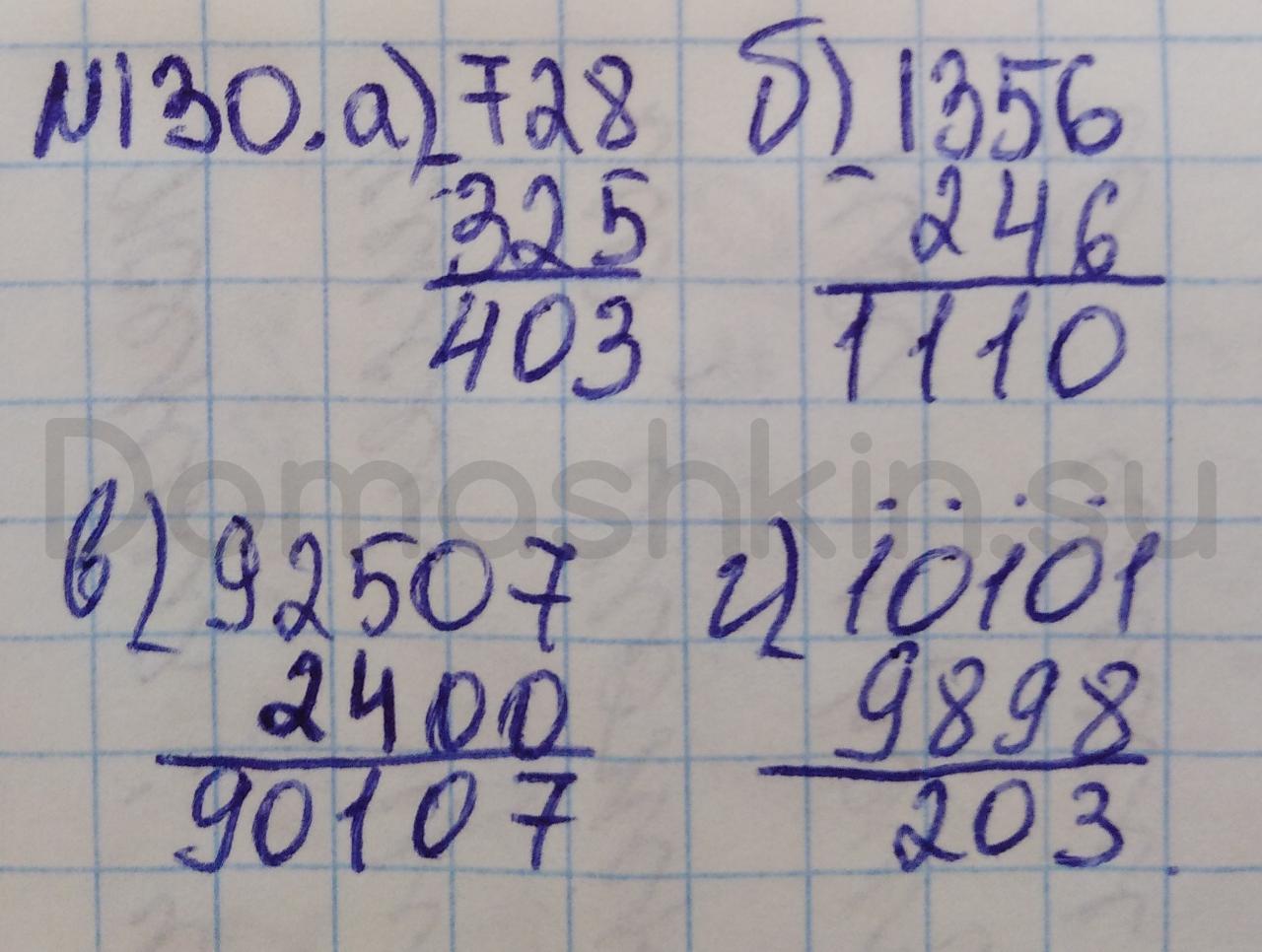 Математика 5 класс учебник Никольский номер 130 решение