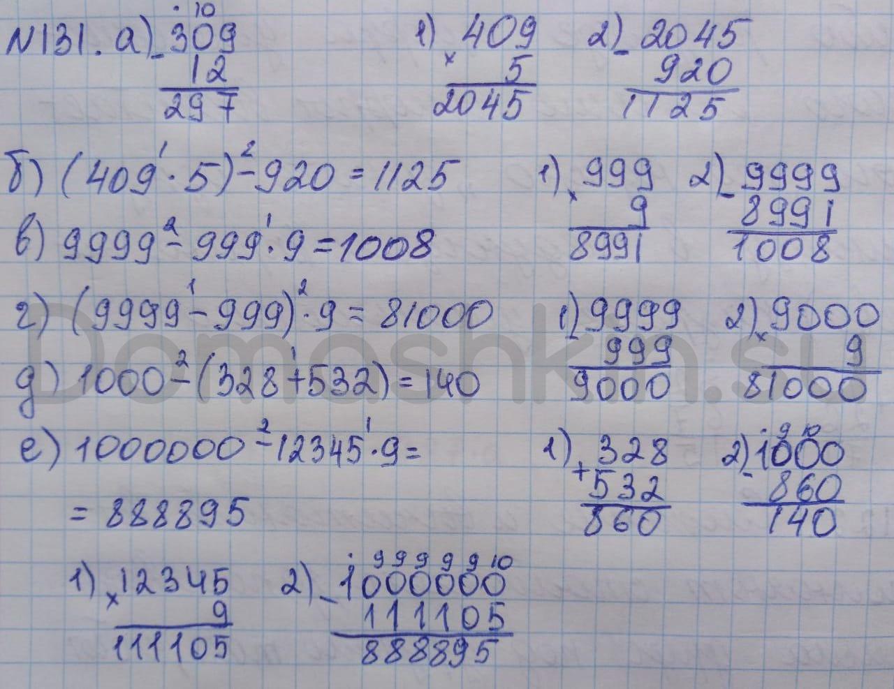 Математика 5 класс учебник Никольский номер 131 решение