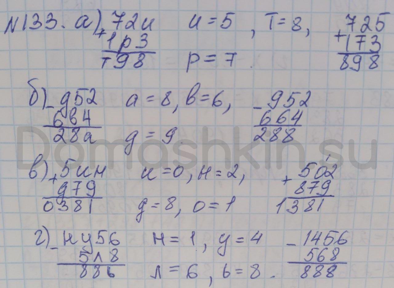 Математика 5 класс учебник Никольский номер 133 решение